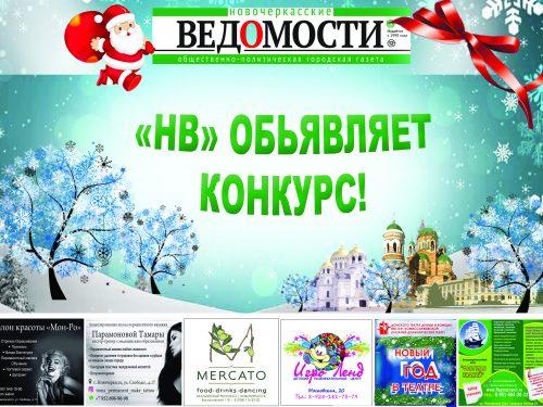 Медиа-холдинг «Новочеркасские ведомости» поздравит победителей новогоднего конкурса 30 декбря