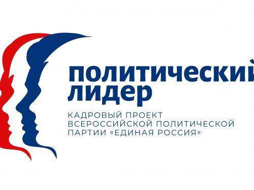 На Дону «Единая Россия» запустила кадровый проект «Политический лидер»
