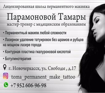 Парамонова