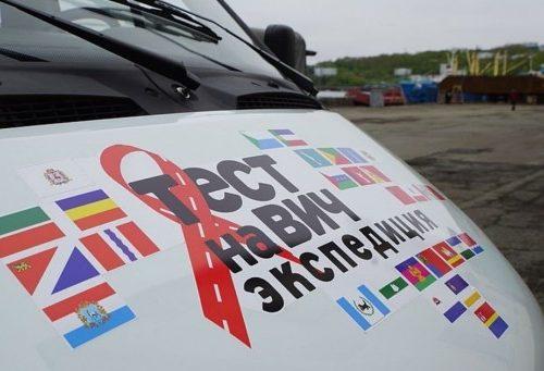 В Новочеркасске пройдет акция «Тест на ВИЧ: Экспедиция»