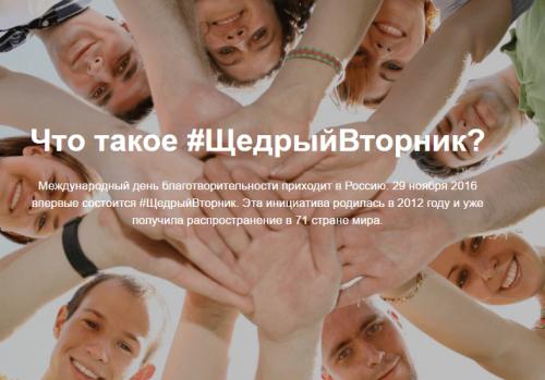 На Дону заявили об участии в международном Дне благотворительности