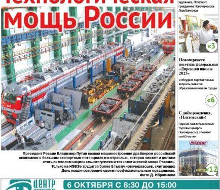 Свежий номер газеты «Новочеркасские ведомости» уже в продаже!
