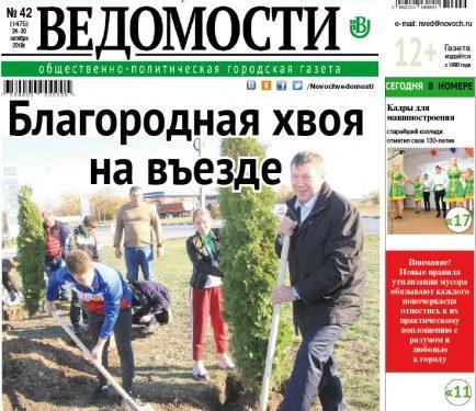 Вышел в свет свежий номер газеты «Новочеркасские ведомости»