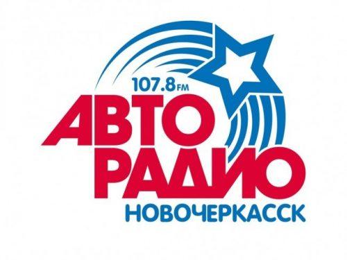 Новости Авторадио-Новочеркасск
