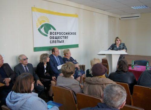В Новочеркасске прошла отчётная конференция местной организации Всероссийского общества слепых