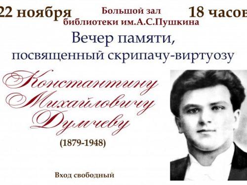 Концерт скрипичной музыки, посвящённый памяти Константина Думчева, состоится в Новочеркасске