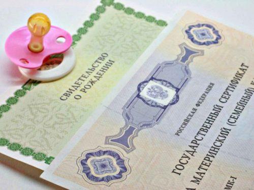 Срок оформления сертификата на материнский капитал сократили до 15 дней
