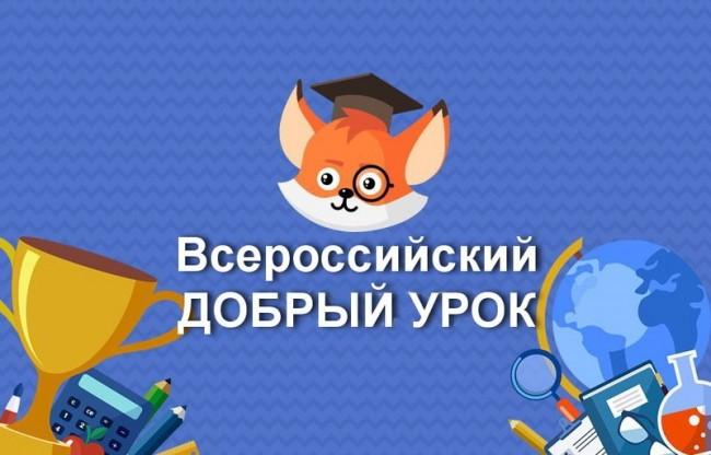 Дончане присоединились к акции «Всероссийский добрый урок»