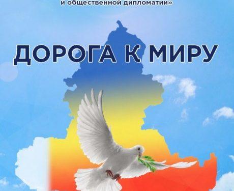Издание проекта Фонда президентских грантов «Дорога к миру» передано редакции «НВ» и независимым Республикам Донбасса