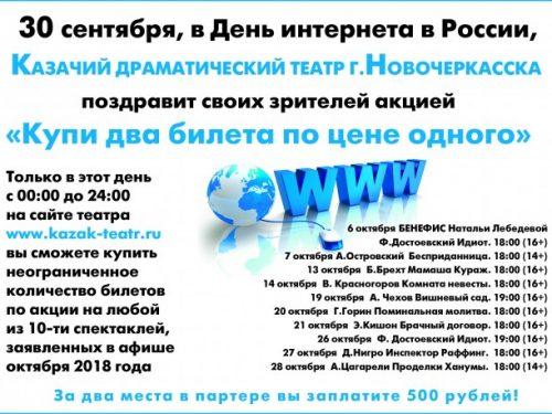 Акция Казачьего театра — Купи билет в интернете!