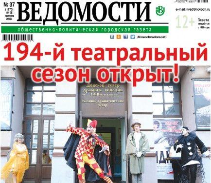 Быть в курсе событий вместе с «Новочеркасскими ведомостями»!