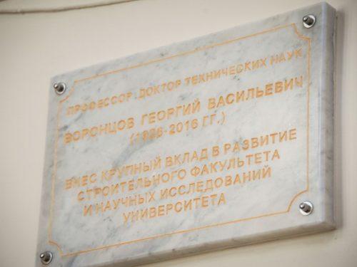 В ЮРГПУ (НПИ) увековечили имя большого ученого