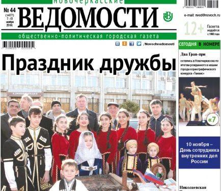 Не пропустите! Свежий номер еженедельника «Новочеркасские ведомости» уже в продаже!