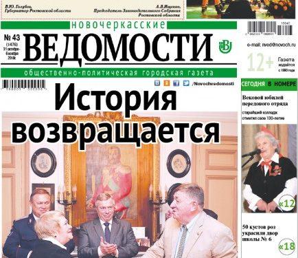Поступил в продажу свежий номер еженедельника «Новочеркасские ведомости»