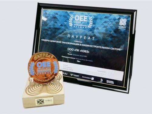 НЭВЗ стал Лауреатом первой промышленной премии OEE Award