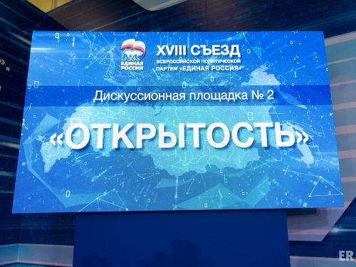 «Единая Россия» обновила состав Президиума Генерального совета  на четверть