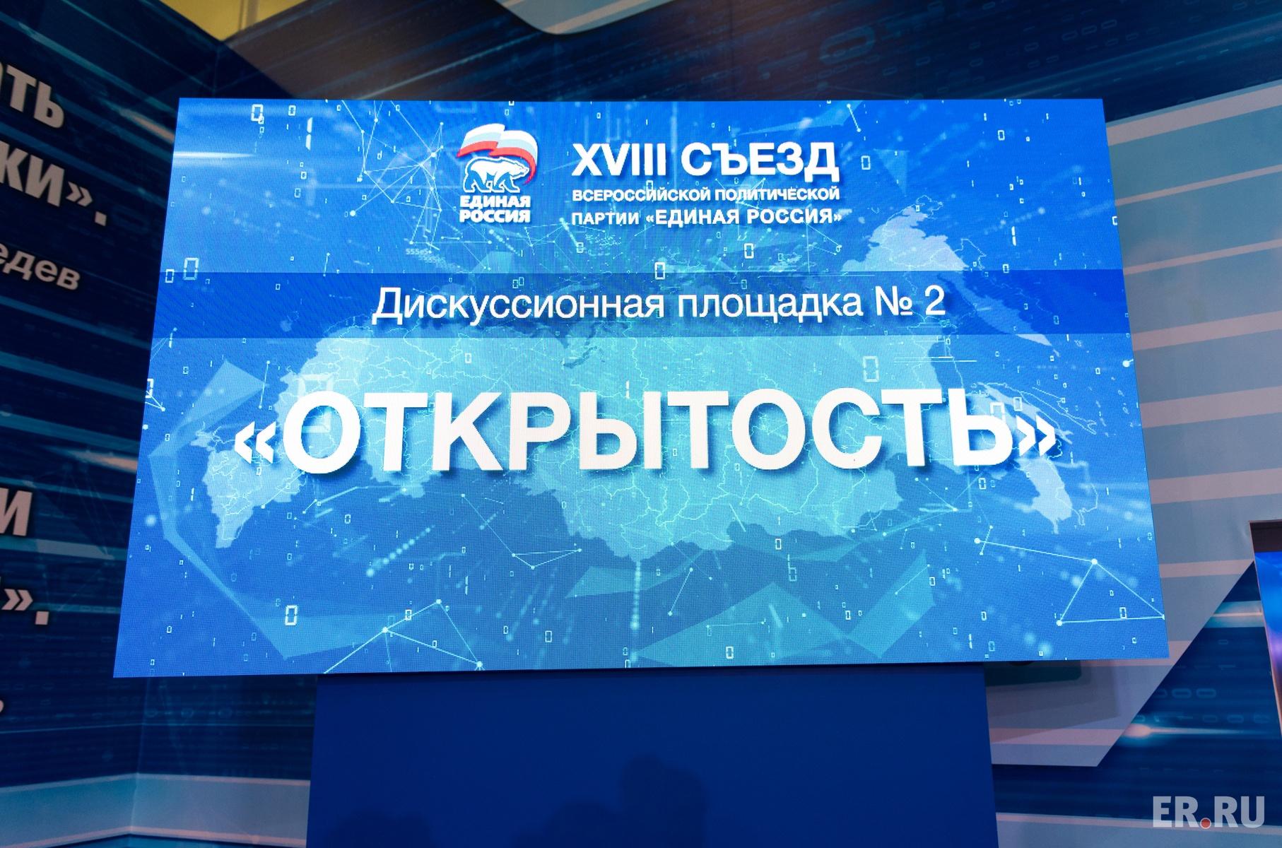 """""""Единая Россия"""" обновила состав Президиума Генерального совета на четверть"""