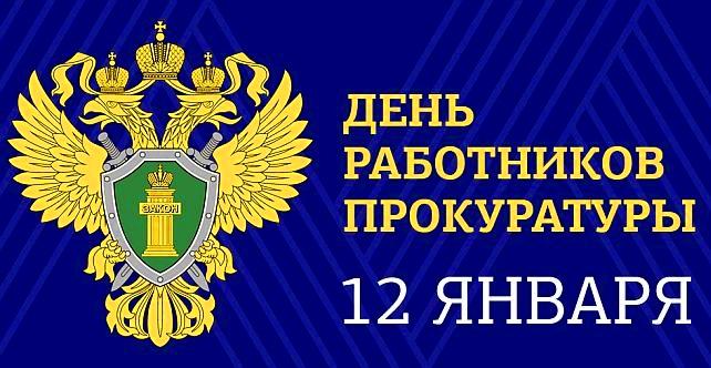 12 января – День работника прокуратуры Российской Федерации