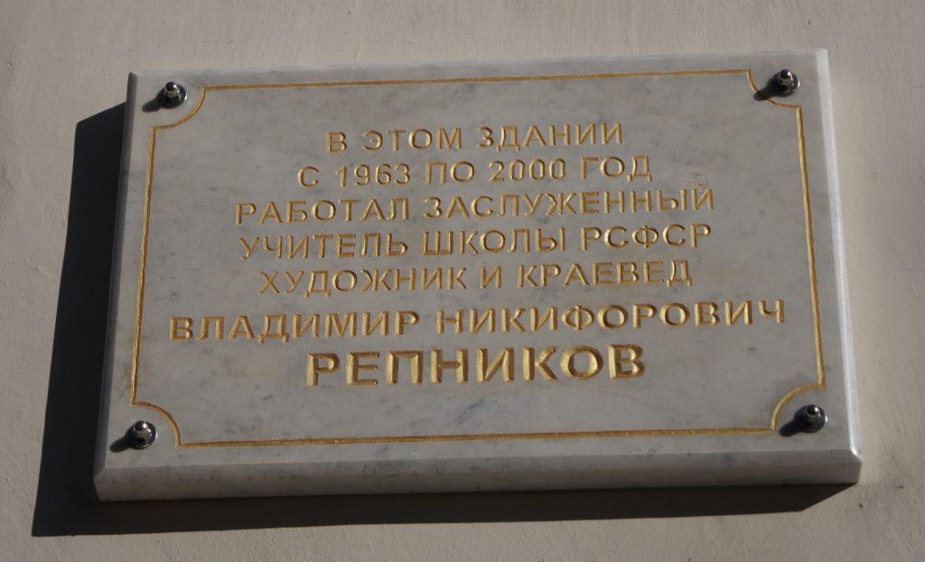В Новочеркасске открыта мемориальная доска в память о Владимире Никифоровиче Репникове