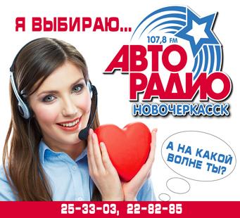 радио новый