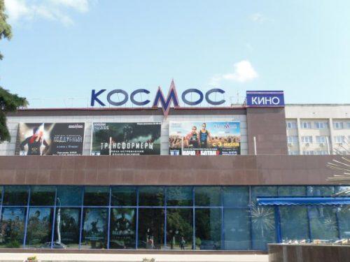 Новочеркасский кинотеатр «Космос» заплатит штраф на сумму до 150 тысяч рублей