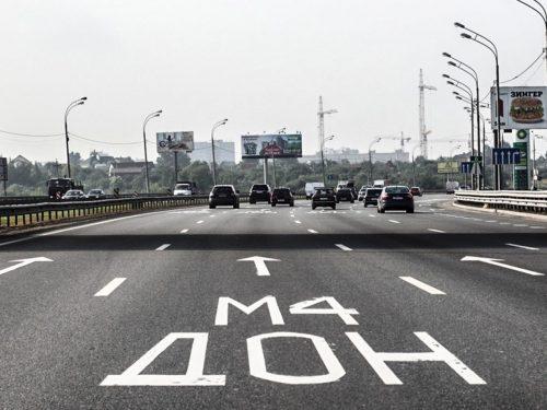 В 2021 году участок трассы М-4 «Дон» станет платным