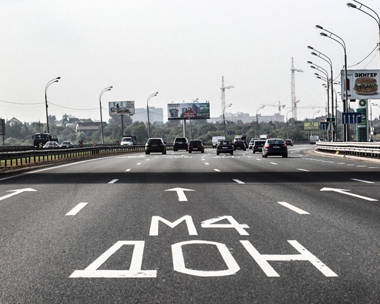 """В 2021 году участок трассы М-4 """"Дон"""" станет платным"""