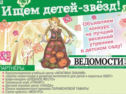 Ищем детей-звёзд! «Новочеркасские ведомости» объявляют конкурс на лучший весенний утренник в детском саду!