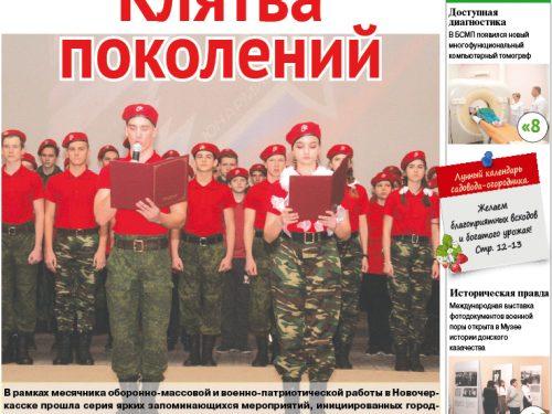 Читайте в свежем номере газеты «Новочеркасские ведомости»