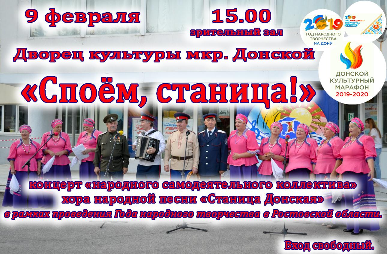 Казаки хора «Станица Донская» приглашают на концерт!