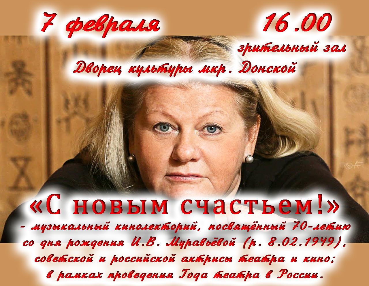 Дворец культуры микрорайона Донской приглашает на музыкальный кинолекторий