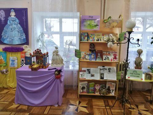 Выставка-инсталляция «Мир чудес и превращений» открылась в детской библиотеке