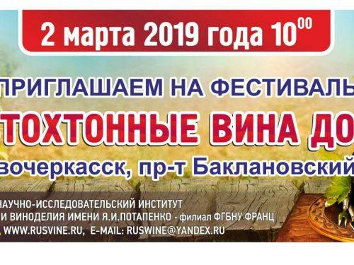 В Новочеркасске пройдет фестиваль «Автохтонные вина Дона»