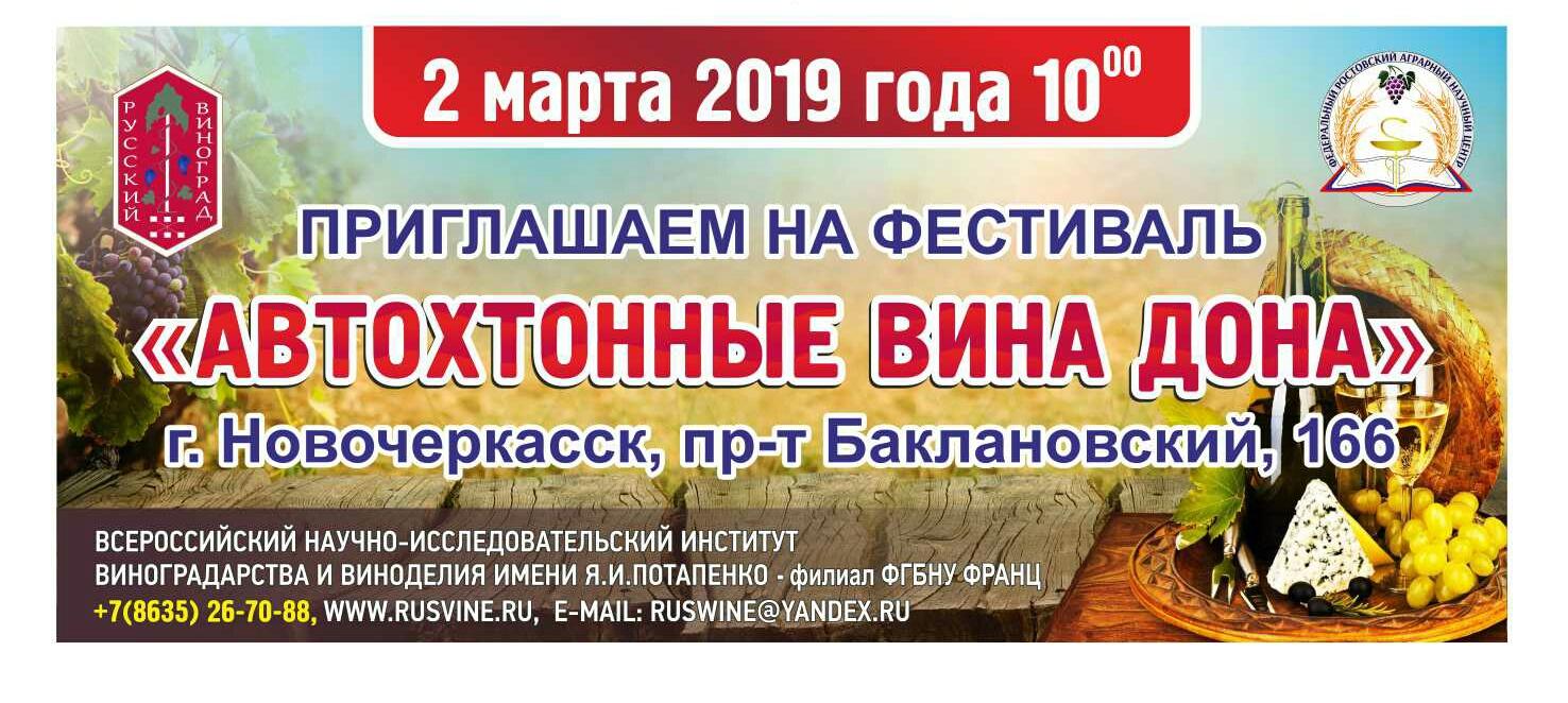 """В Новочеркасске пройдет фестиваль """"Автохтонные вина Дона"""""""