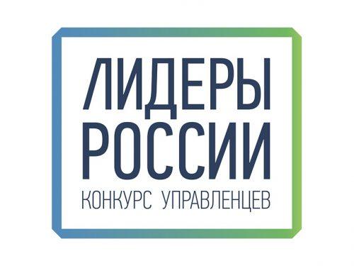 Участник из Новочеркасска вошел в финал Конкурса управленцев «Лидеры России» 2018-2019 гг.