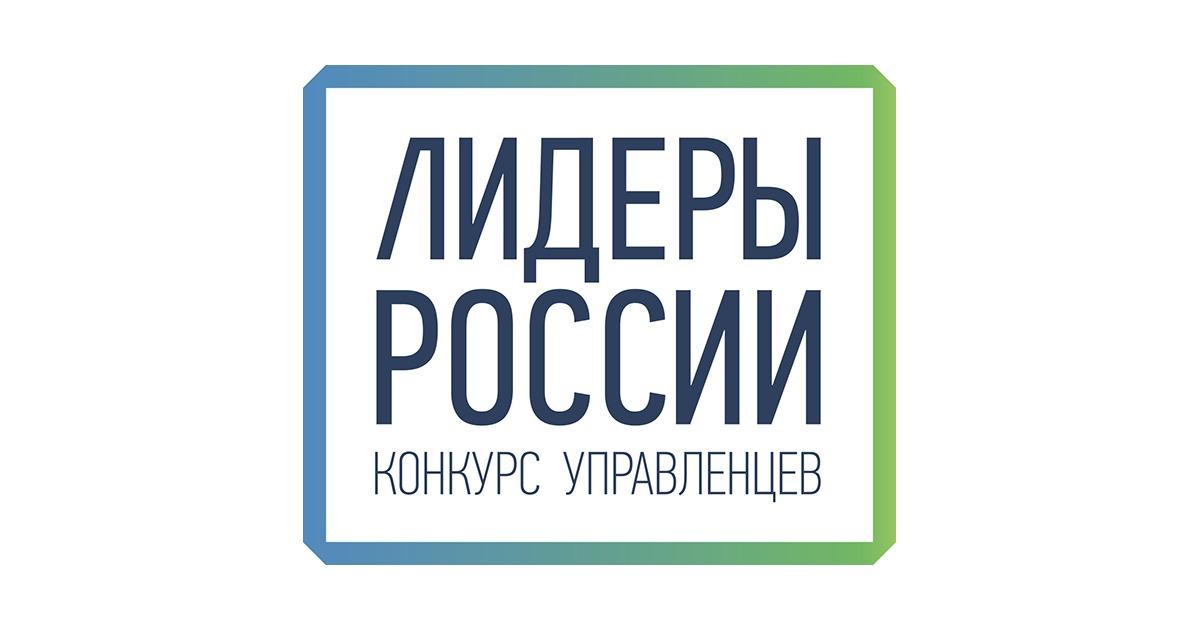 Участник из Новочеркасска в финал Конкурса управленцев «Лидеры России» 2018-2019 гг.