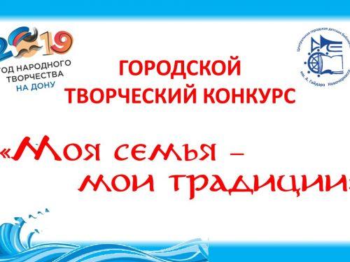 Открытый городской конкурс «Моя семья – мои традиции»  стартовал в Новочеркасске