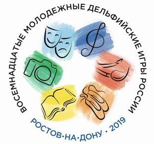 Логотип XVIII молодежных Дельфийских игр России, которые состоятся на Дону этой весной, утвержден