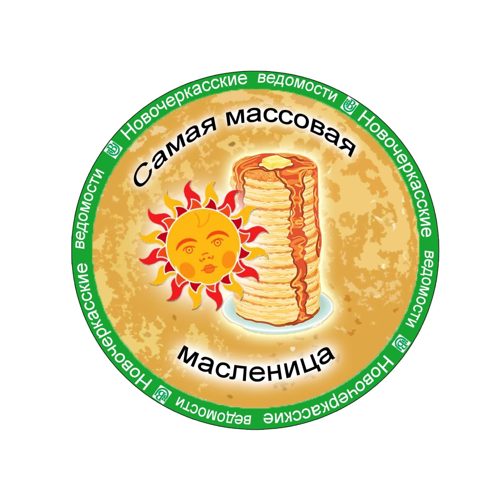 С 4 по 10 марта в Новочеркасске проводится городская акция«Самая лучшая Масленица» (по версии «НВ»)