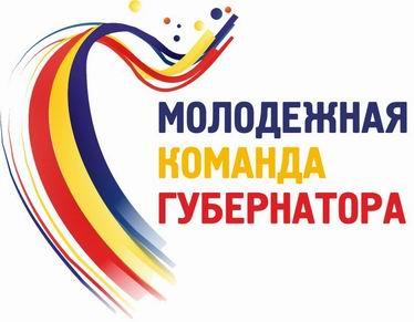 Регистрация участников проекта «Молодежная команда губернатора» уже началась!