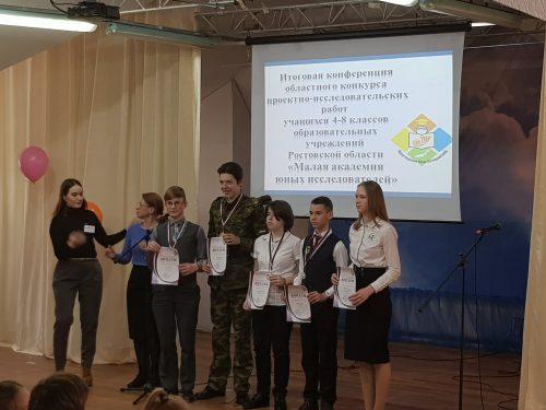 Дипломом «Малой академии юных исследователей» отмечена работа новочеркасской школьницы