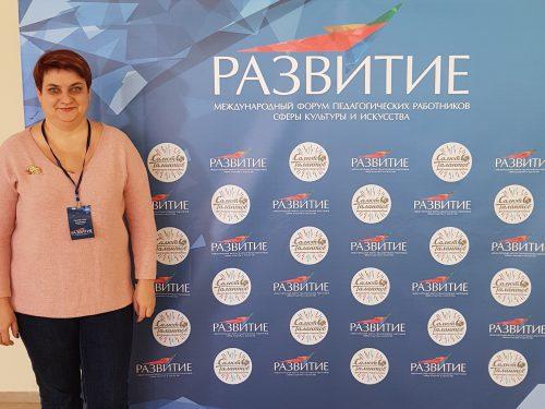 Новочеркасский педагог стала участницей V Международного форума педагогических работников сферы культуры и искусства «Развитие»