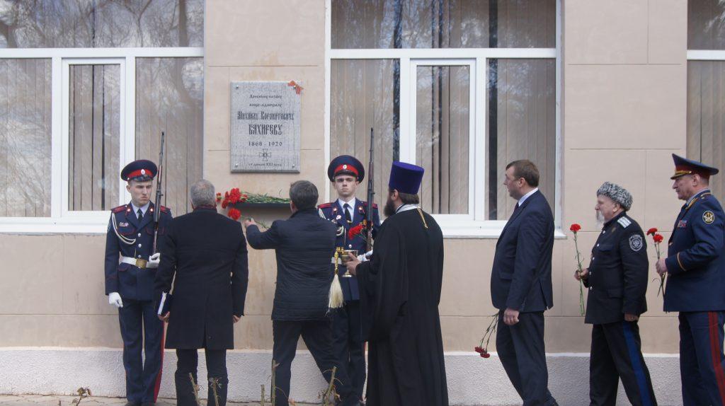 В Новочеркасске состоялось открытие мемориальной доски вице-адмиралу Михаилу Бахиреву
