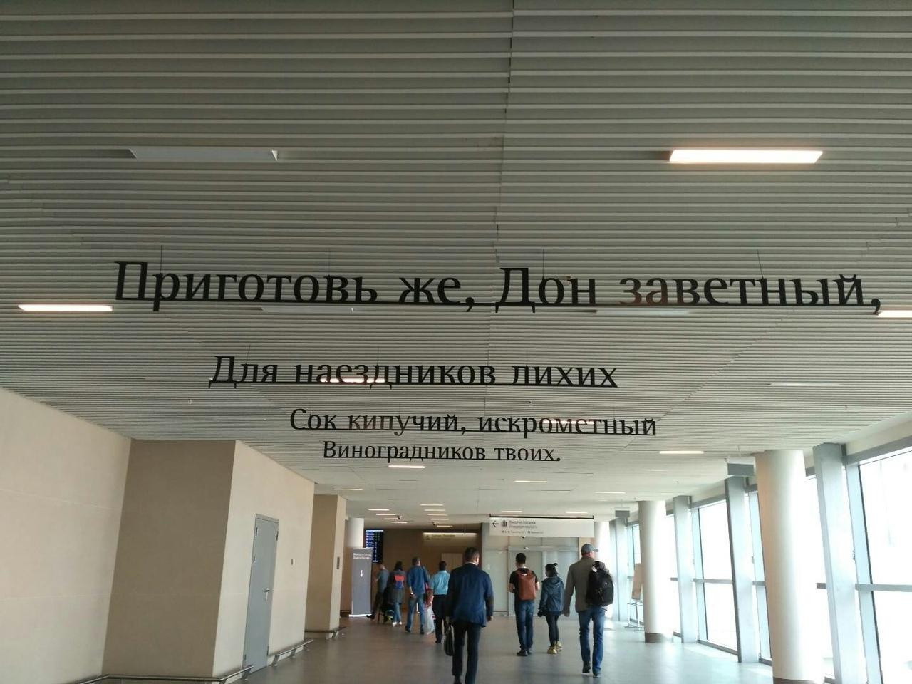 В аэропорте Платов открылся магазин беспошлинной торговли в зоне прилета