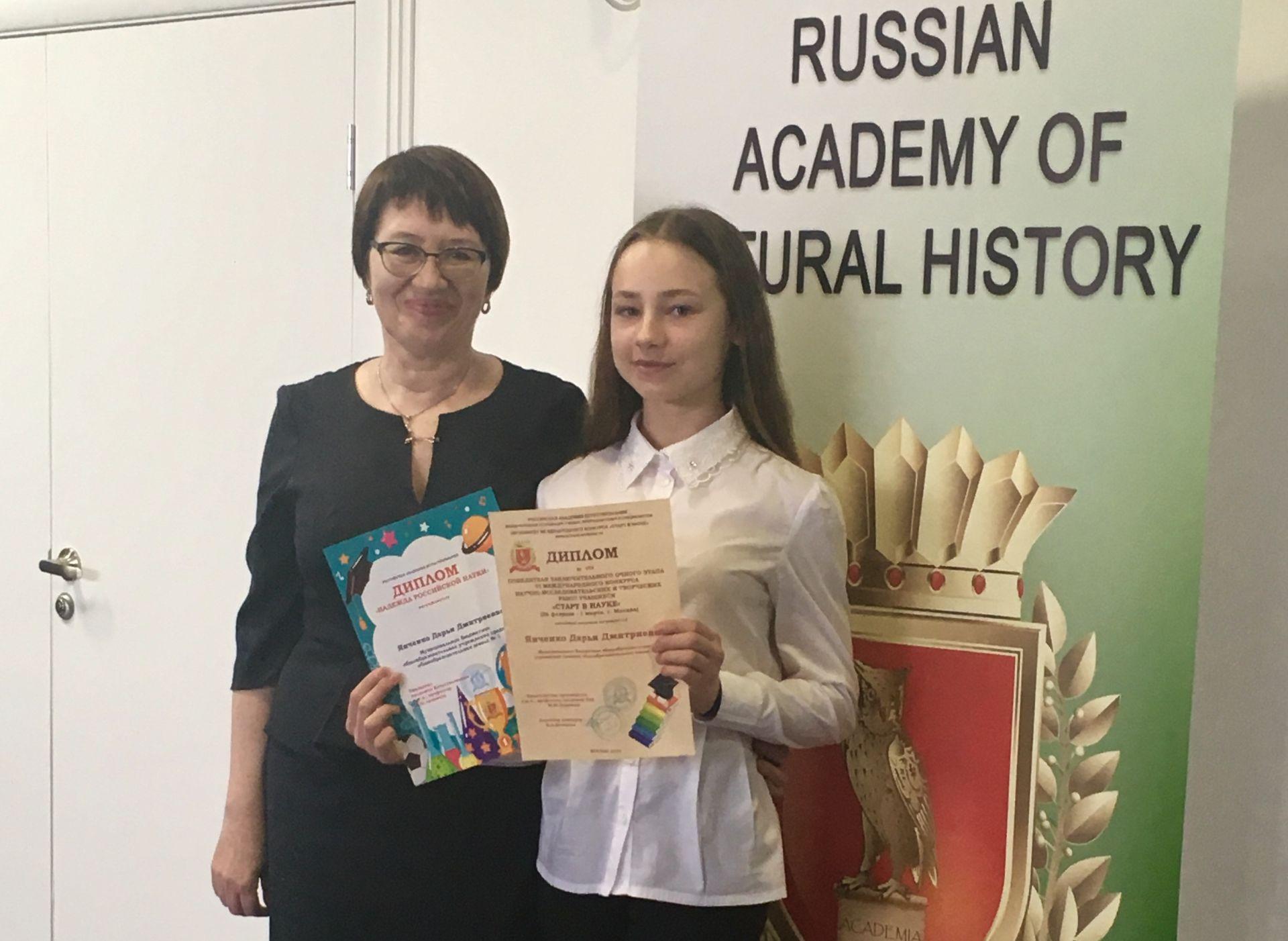 Новочеркасская школьница награждена дипломом «Надежда российской науки»