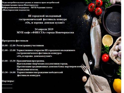 В Новочеркасске состоится гастрономический фестиваль