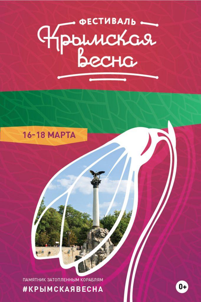 В честь пятилетия воссоединения Севастополя и Крыма с Россией в учреждениях культуры Ростовской области состоятся праздничные мероприятия