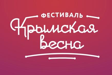 На Дону  масштабно отпразднуют пятилетие воссоединения Крыма с Россией