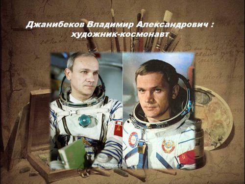 Новочеркасск посетил известный Советский космонавт Владимир Джанибеков