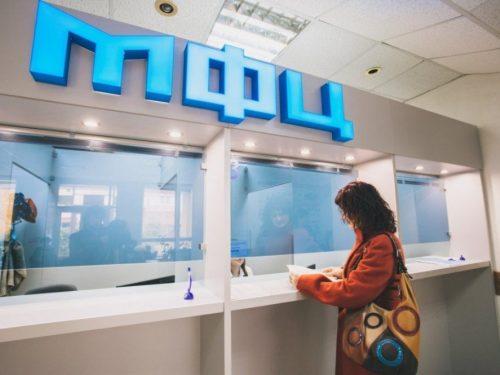 МФЦ отремонтирует офис в Новочеркасске